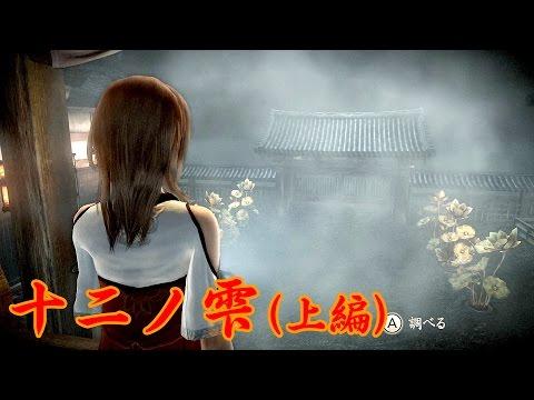 "fatal - Fatal Frame: The Raven Haired Shrine Maiden プレイリスト https://www.youtube.com/playlist?list=PLkdLPWB8m1rp7McrCqwYHLobMojAJp_pp 怨霊を封じ込めるカメラ""射影機(しゃえい..."