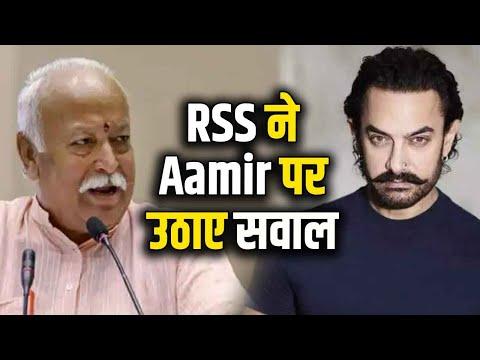 Aamir Khan के तुर्कि दौरे को लेकर RSS ने साधा निशाना, कहा 'ड्रैगन का प्यारा खान'