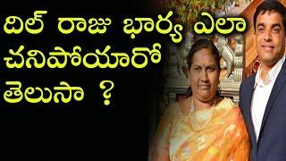 దిల్ రాజు భార్య ఎలా చనిపోయారో తెలుసా ?   Telugu Film Producer Dil Raju's Wife is No More
