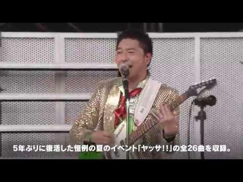 ウルフルズ『復活のウルフルズ~せやな!せやせや!!~ヤッサ!!&ONE MIND』SPOT