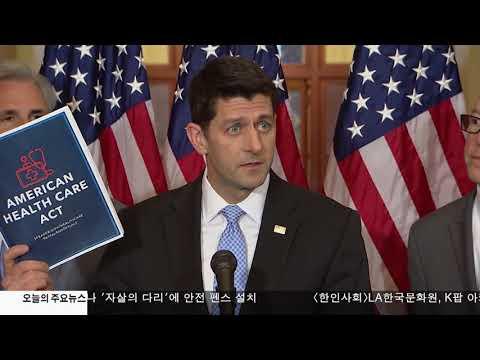 트럼프케어 표결 또 연기 7.17.17 KBS America News