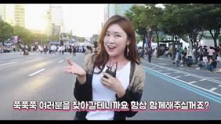강남VLOG-강남페스티벌편