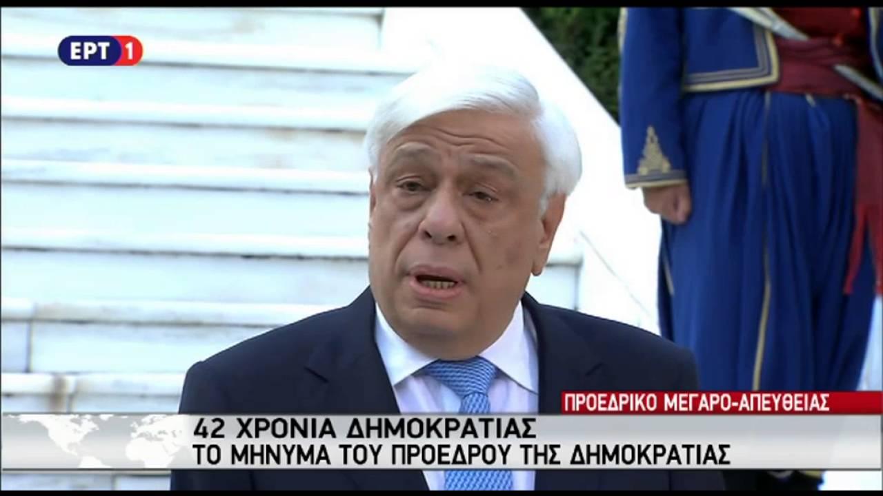 Σεβασμό της Δημοκρατίας ζήτησε ο Πρ. Παυλόπουλος από την Τουρκία