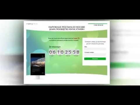 Заказать landing page, создание лендингов и разработка