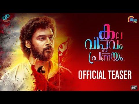 Kala Viplavam Pranayam | Official Teaser | Anson Paul, Gayathri Suresh