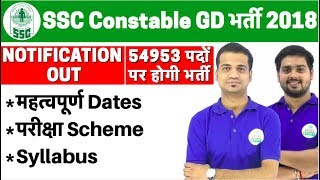 SSC Constable GD 2018 Notification Out I 54953 पद, Important Dates, Syllabus, Exam Scheme etc.