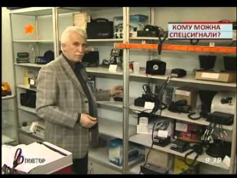 Дорожный контроль о спецсигналах. ICTV 14.12.10