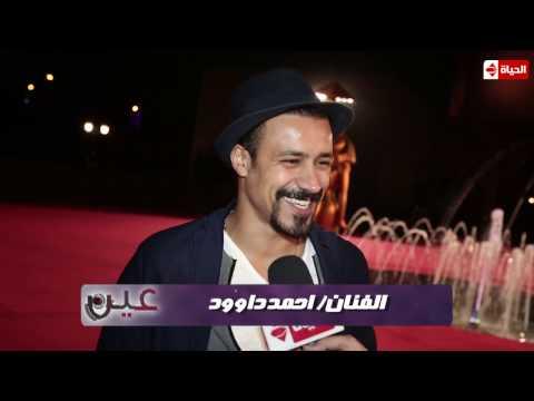 """أحمد داود على السجادة الحمراء: """"يا رب السينما كلها تبقى ستات"""""""