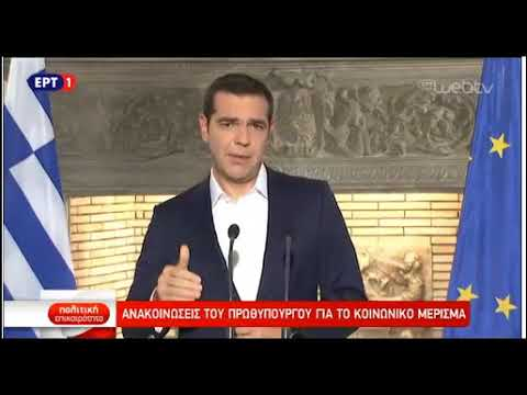 1,4 εκατομμύρια ευρώ το φετεινό κοινωνικό μέρισμα: Οι ανακοινώσεις του πρωθυπουργού