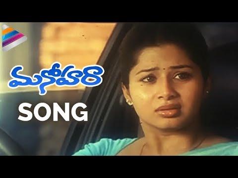 Manohara Song - Manohara Telugu Movie Songs - Sriram, Sangeetha, Samvrutha