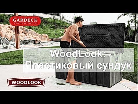 Видео Сундук WoodLook