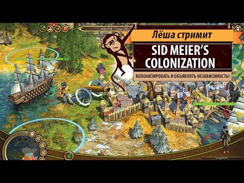Ретро-стрим: Sid Meier's Colonization (2008 год)