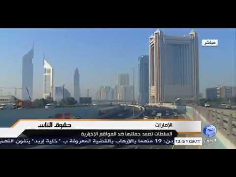 السلطات الاماراتية تصعد حملتها ضد المواقع الإخبارية