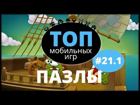 Топ мобильных игр - выпуск 21.1