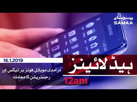 Samaa Headlines - 12AM - 16 January 2019