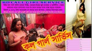 Video দেখুন ঢাকাতে যেভাবে অনলাইনে চলছে যৌন বানিজ্য |Dhaka Call girl Service Business MP3, 3GP, MP4, WEBM, AVI, FLV November 2017