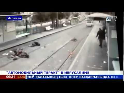 В Израиле вновь совершён автомобильный теракт - DomaVideo.Ru
