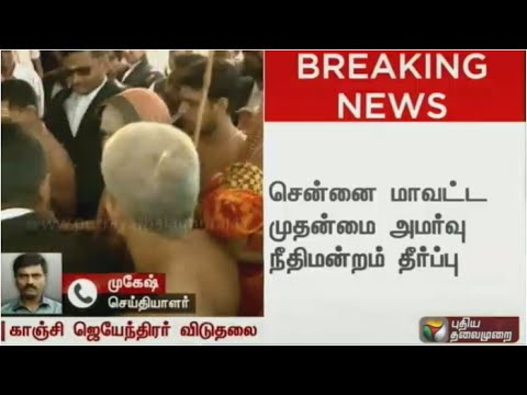 Detailed-Reporter-Kanchi-Jayendrar-acquitted-in-auditor-Radhakrishnan-assault-case