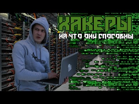 Что Могут Хакеры   Хакерам #МожноВСЁ