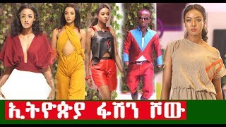 የኢትዮጵያውያን ፋሽን ሾው - Fashion Week in Ethiopia 2019 | Ethiopia
