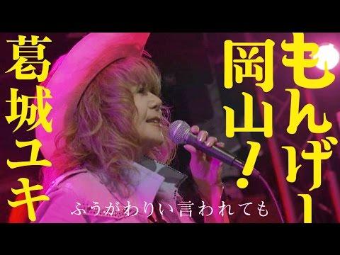 テーマソング「もんげー岡山!」葛城ユキ