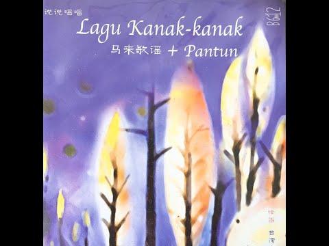 说说唱唱《马来歌谣》Lagu Kanak-kanak + Pantun (DVD)