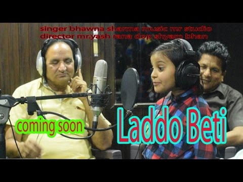 Video Laddo Beti | 7 साल की बेटी ने गाया बेटी बचाओ का गीत | Bhawna Sharma | Haryanvi Video Song download in MP3, 3GP, MP4, WEBM, AVI, FLV January 2017