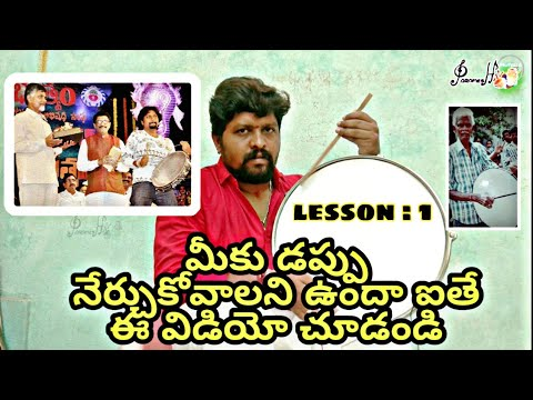 How to learn dappu   lesson 1  డప్పు నేర్చుకోవడం ఎలా   #parameshmutyala #dappu #lesson:1 #beginners