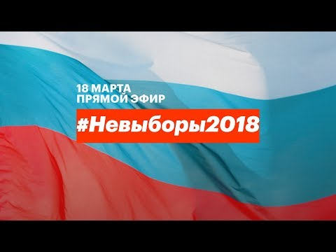 _Невыборы2018. Прямая трансляция