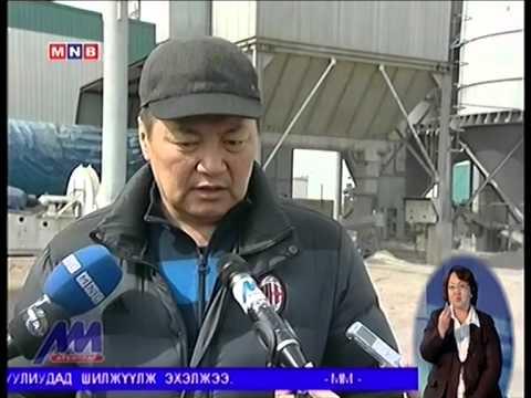 Ц.Баярсайхан: Жилд нийт 1.3 сая тонн цемент дотооддоо үйлдвэрлэх боломжтой