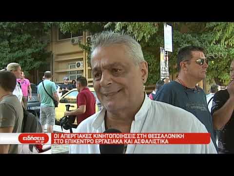 Οι απεργιακές κινητοποιήσεις στη Θεσσαλονίκη  | 03/10/2019 | ΕΡΤ