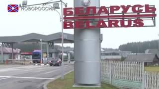 Белоруссия решила выборочно разрешать въезд по паспортам ДНР и ЛНР