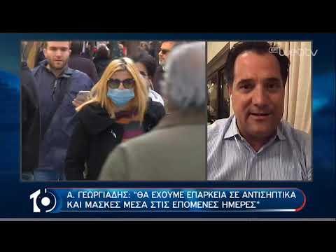 Ο Άδωνις Γεωργιάδης στο «10»   24/03/2020   ΕΡΤ