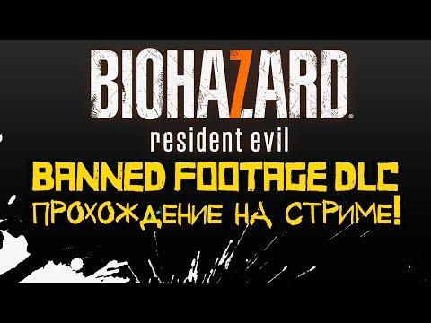 RЕSIDЕNТ ЕVIL 7 ВАNNЕD FООТАGЕ DLС - ПРОХОЖДЕНИЕ НА СТРИМЕ ОТ ШИМОРО - DomaVideo.Ru