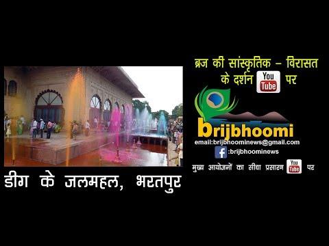 Video डीग के जल महल भरतपुर राजस्थान download in MP3, 3GP, MP4, WEBM, AVI, FLV January 2017