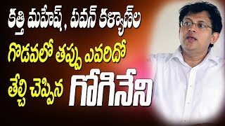 Video BABU GOGINENI Clarifies the Issue Between KATHI MAHESH and PAWAN KALYAN | Y5 tv | MP3, 3GP, MP4, WEBM, AVI, FLV Januari 2018