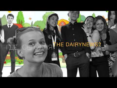 Где сегодня The Dairynews? На конференции Ламбумиз