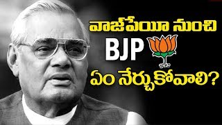 Video వాజ్పేయీ నుంచి BJP ఏం నేర్చుకోవాలి?Prof K Nageshwar on What should BJP learn from Vajpayee MP3, 3GP, MP4, WEBM, AVI, FLV Agustus 2018
