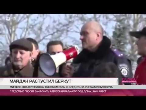 «Беркут» зовут в Севастополь  War in Kiev 2014 Украина (видео)