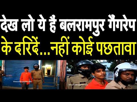 Balrampur Gangrap, दलित बेटी के साथ गैंगरेप और दरिंदगी करने वालों को पुलिस ने इस तरह से किया काबू।