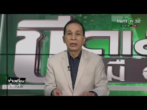 ขจัดสินค้าไร้ อย. : ขีดเส้นใต้เมืองไทย   09-05-61   ข่าวเที่ยงไทยรัฐ