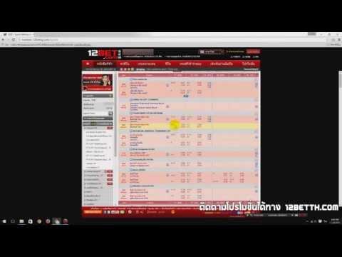 วิธีแทงบอลออนไลน์ กับเว็บไซต์ 12bet.com ง่ายๆ