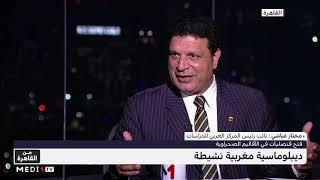#من_القاهرة .. تواصل افتتاح القنصليات في الصحراء المغربية
