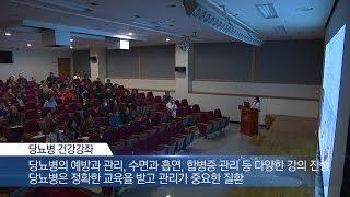 당뇨병 건강강좌 개최 미리보기