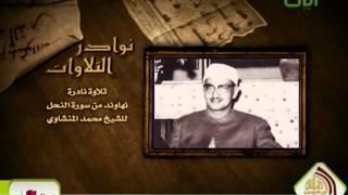 مقام نهاوند تلاوة نادرة الشيخ محمد المنشاوي