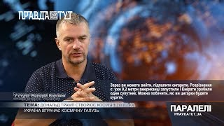 «Паралелі» Валерій Боровик: Україна втрачає космічну галузь
