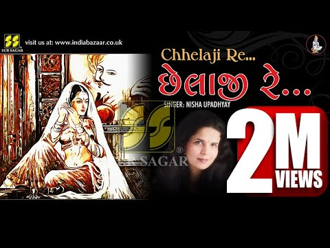 Video Chelaji Re Patan Thi Patoda Mongha Lavjo: Singer: Nisha Upadhyay | Music: Gaurang Vyas download in MP3, 3GP, MP4, WEBM, AVI, FLV January 2017