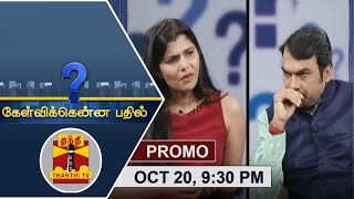 (20/10/2018) Kelvikkenna Bathil | Exclusive Interview with Playback Singer Chinmayi | Promo