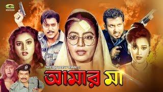 Video Bangla HD Movie 2018 | Amar Maa | আমার মা | ft Amin Khan, Antora, Shahin Alam, Sonia, Nasir Khan MP3, 3GP, MP4, WEBM, AVI, FLV Desember 2018