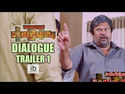 Head Constable Venkatramaiah Dialogue Trailers